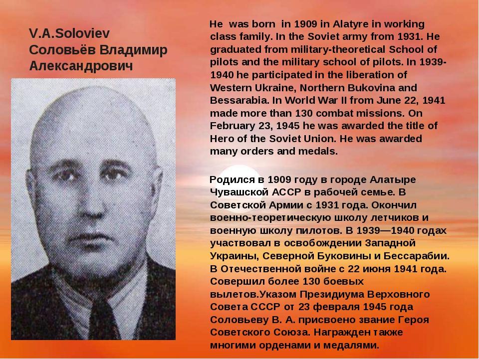 V.A.Soloviev Соловьёв Владимир Александрович He was born in 1909 in Alatyre i...