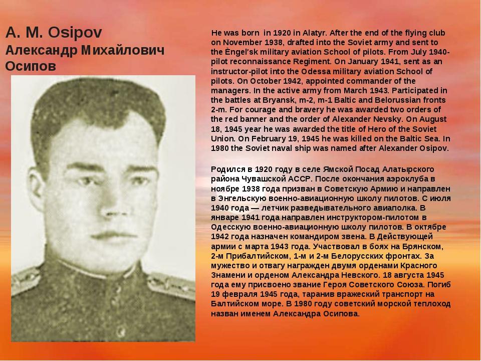 A. M. Osipov Александр Михайлович Осипов He was born in 1920 in Alatyr. After...