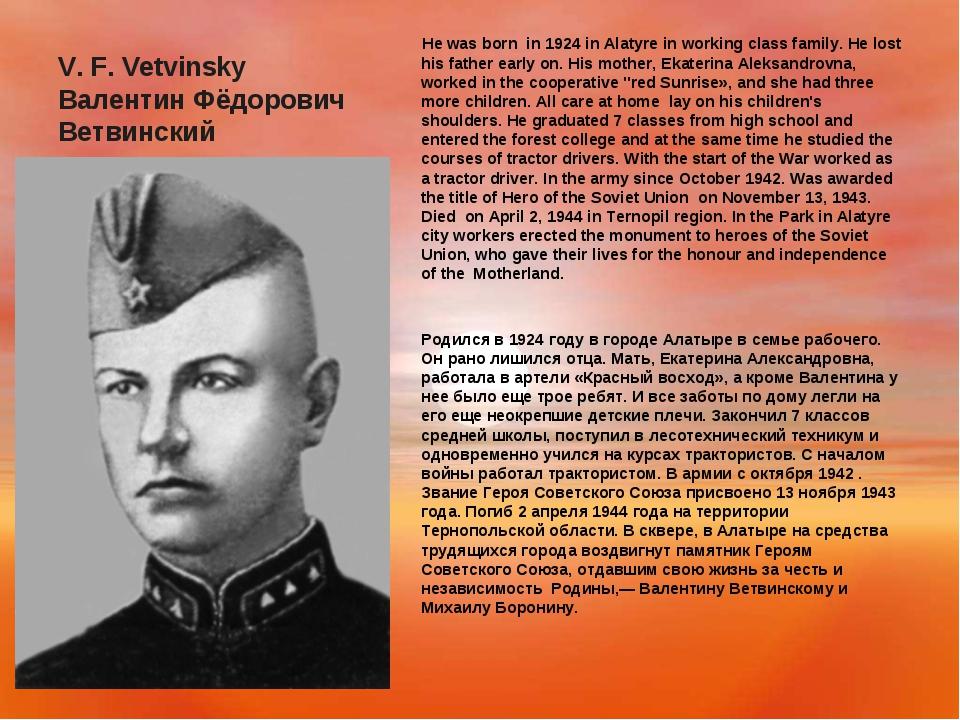 V. F. Vеtvinsky Валентин Фёдорович Ветвинский He was born in 1924 in Alatyre...