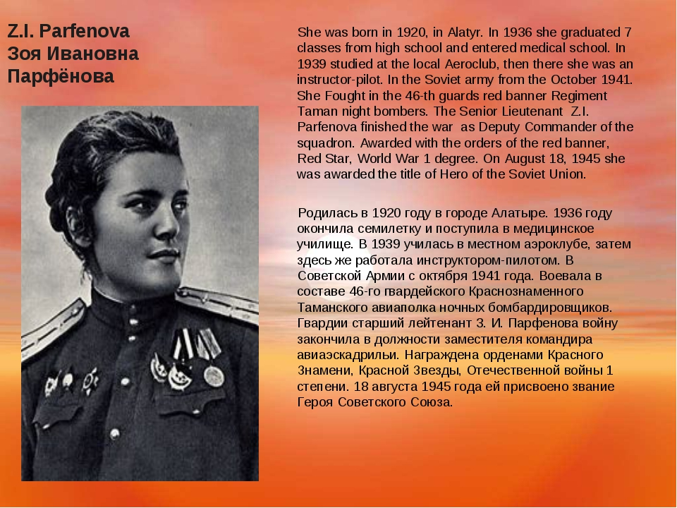 Z.I. Parfenova Зоя Ивановна Парфёнова She was born in 1920, in Alatyr. In 193...