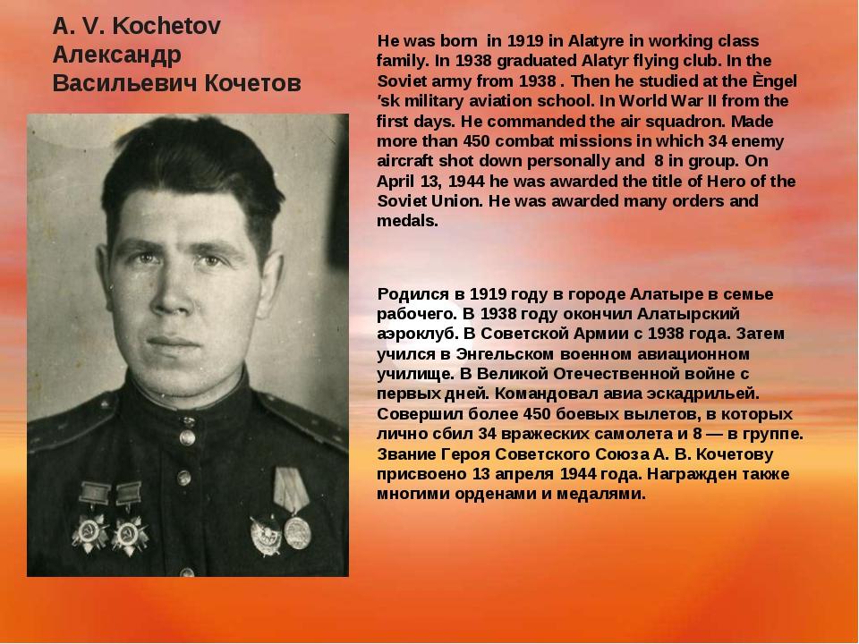 A. V. Kochetov Александр Васильевич Кочетов He was born in 1919 in Alatyre in...