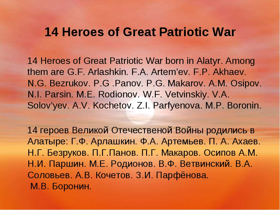 14 Heroes of Great Patriotic War 14 Heroes of Great Patriotic War born in Al...
