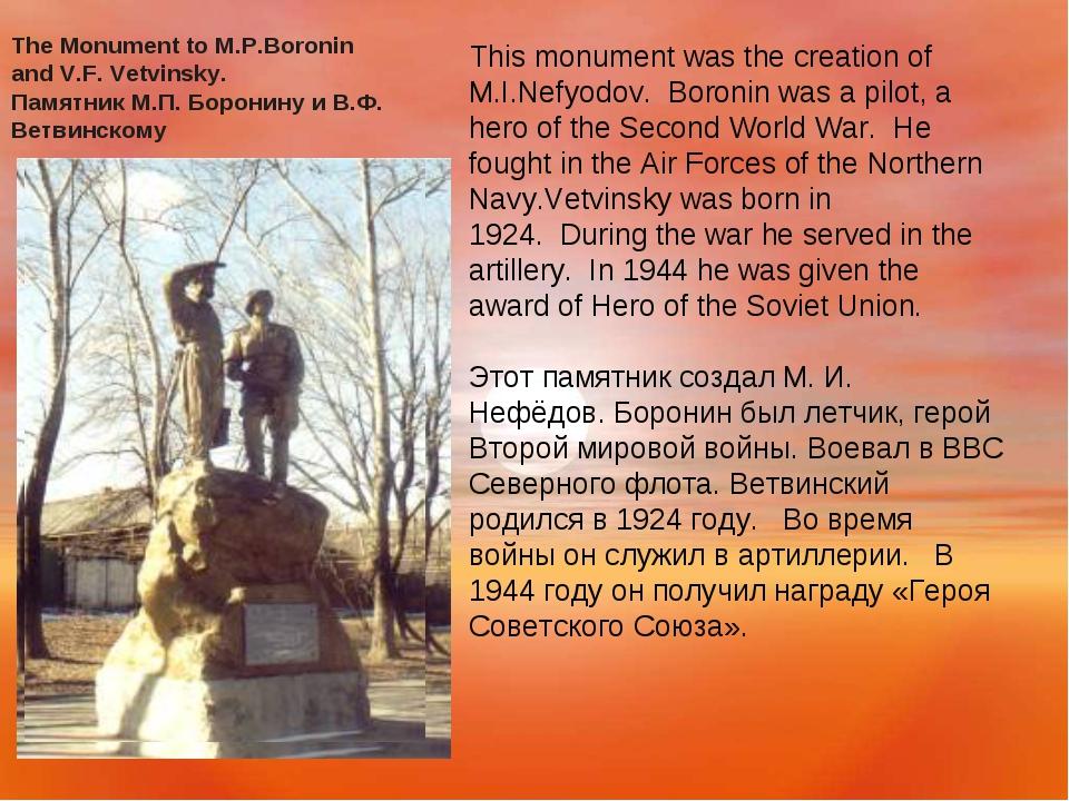 The Monument to M.P.Boronin and V.F. Vetvinsky. Памятник М.П. Боронину и В.Ф...