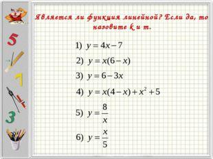 Является ли функция линейной? Если да, то назовите k и m.