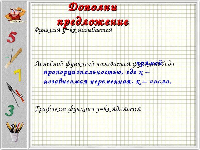 Функция y=kx называется Линейной функцией называется функция вида Графиком фу...