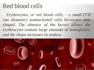 Red blood cells Erythrocytes, or red blood cells, - a small (7-8 mm diameter)