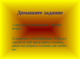 Домашнее задание 1) выучить стихотворение «Зимний вечер». 2) написать о своей