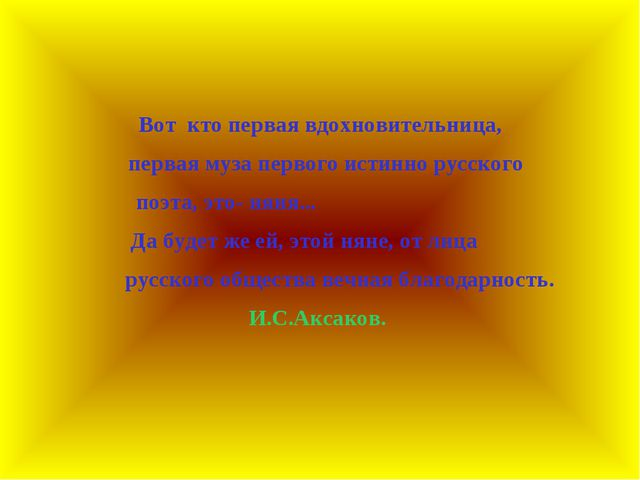 Вот кто первая вдохновительница, первая муза первого истинно русского поэта,...