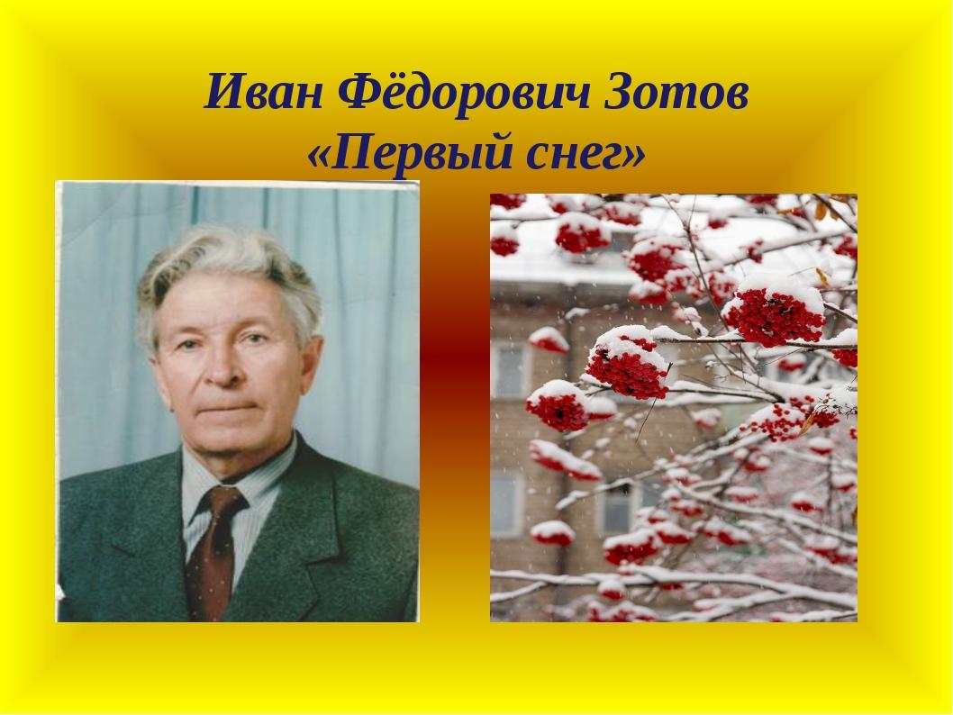 Иван Фёдорович Зотов «Первый снег»