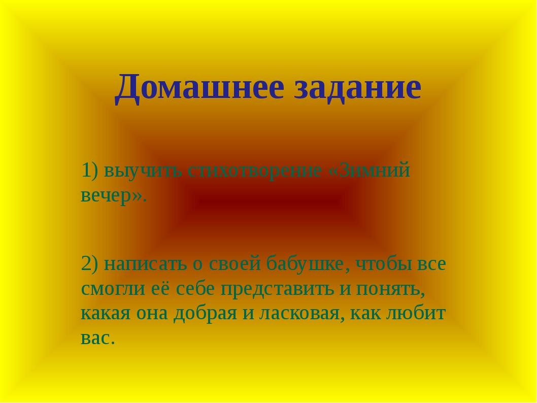 Домашнее задание 1) выучить стихотворение «Зимний вечер». 2) написать о своей...