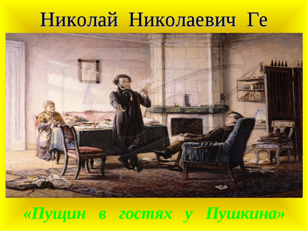 Николай Николаевич Ге «Пущин в гостях у Пушкина»