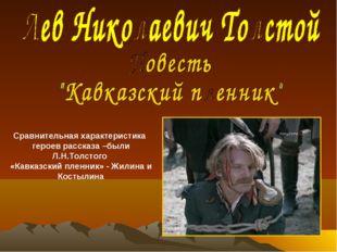Сравнительная характеристика героев рассказа –были Л.Н.Толстого «Кавказский п