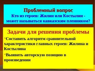 Проблемный вопрос Кто из героев: Жилин или Костылин - может называться кавказ