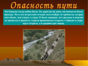 На Кавказе тогда война была. По дорогам ни днем, ни ночью не было проезда. Чу