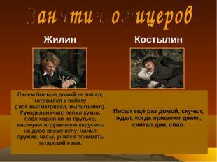 ЖилинКостылин  Писем больше домой не писал; готовился к побегу ( всё высмат