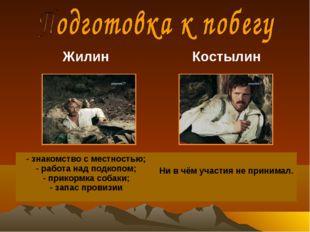ЖилинКостылин  - знакомство с местностью; - работа над подкопом; - прикормк
