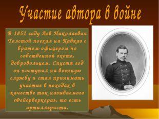В 1851 году Лев Николаевич Толстой поехал на Кавказ с братом-офицером по собс