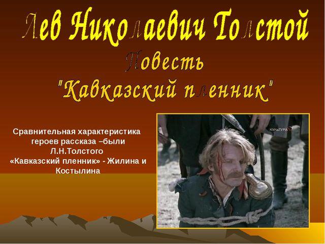 Сравнительная характеристика героев рассказа –были Л.Н.Толстого «Кавказский п...
