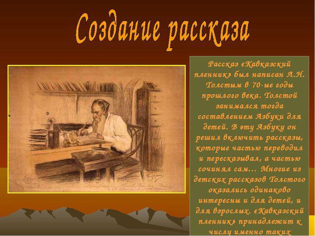 Рассказ «Кавказский пленник» был написан Л.Н. Толстым в 70-ые годы прошлого в...