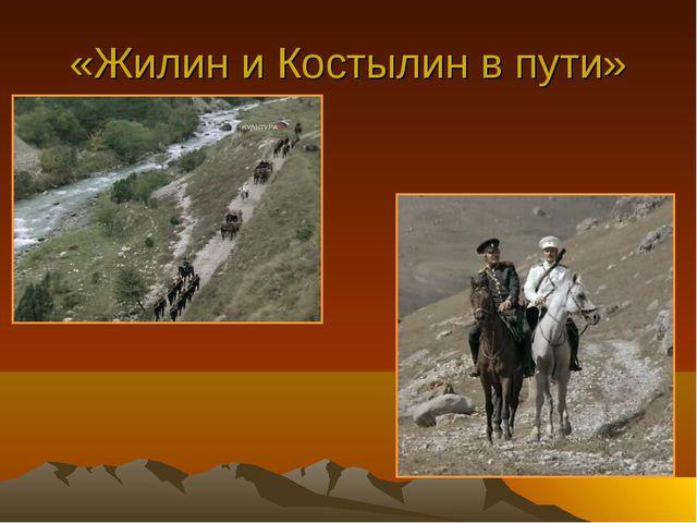 «Жилин и Костылин в пути»