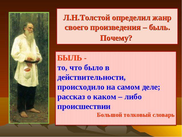 Л.Н.Толстой определил жанр своего произведения – быль. Почему?