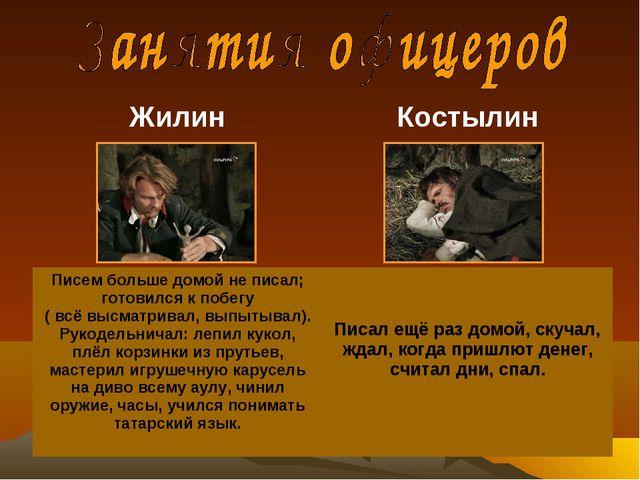 ЖилинКостылин  Писем больше домой не писал; готовился к побегу ( всё высмат...