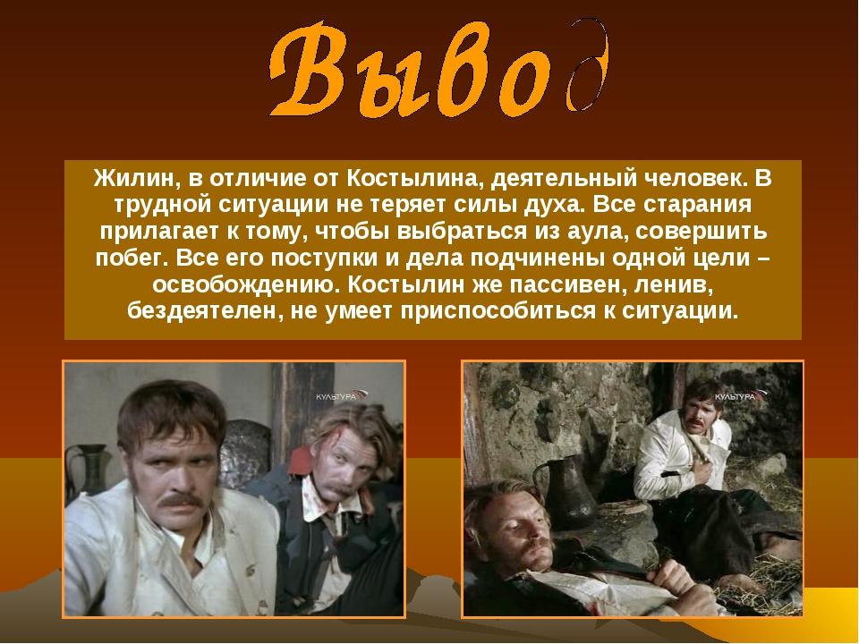Жилин, в отличие от Костылина, деятельный человек. В трудной ситуации не теря...