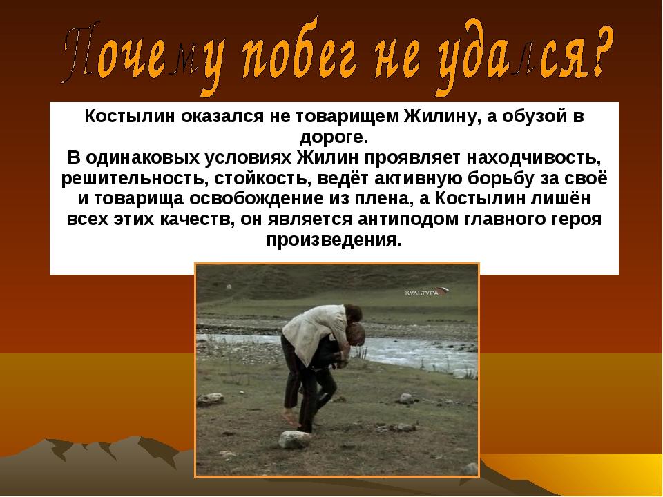 Костылин оказался не товарищем Жилину, а обузой в дороге. В одинаковых услови...