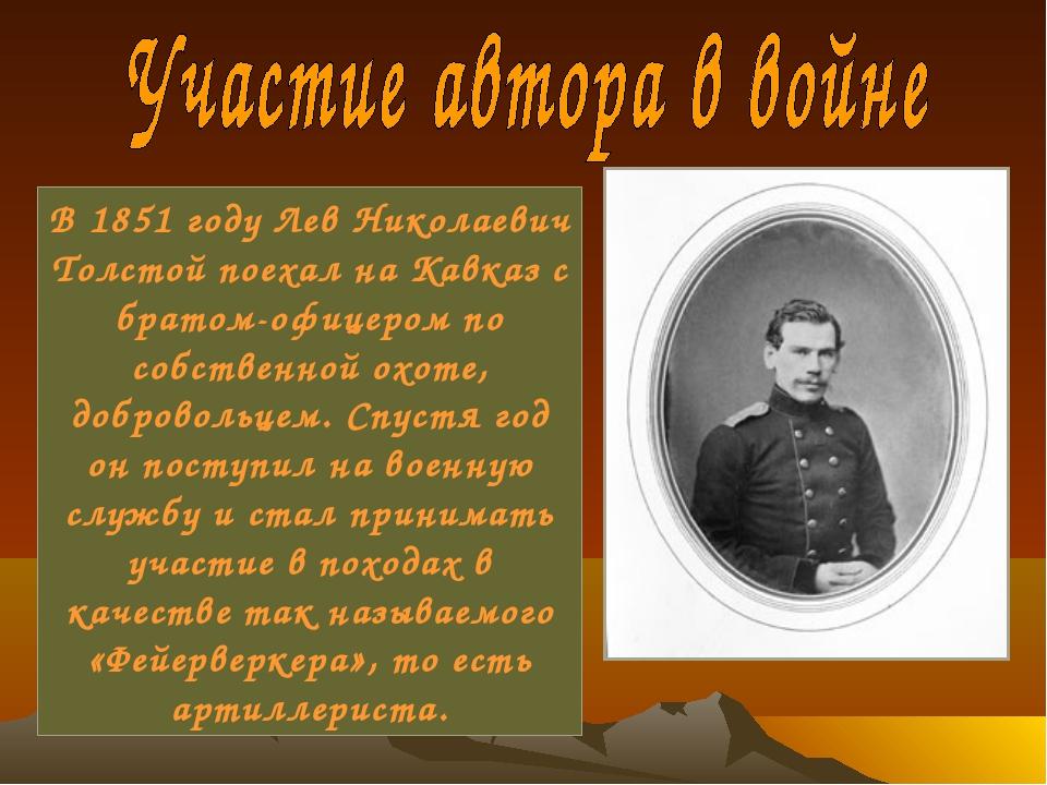 В 1851 году Лев Николаевич Толстой поехал на Кавказ с братом-офицером по собс...