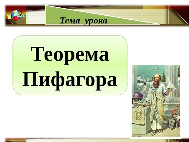 Теорема Пифагора Тема урока