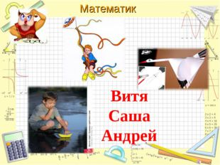 Витя Саша Андрей Математика
