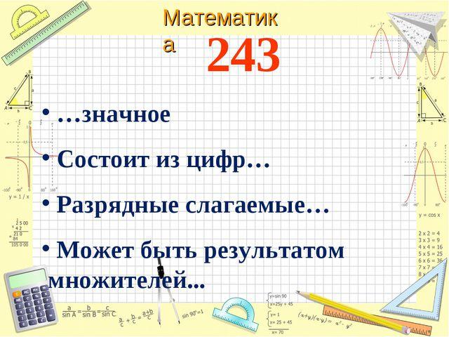 243 …значное Состоит из цифр… Разрядные слагаемые… Может быть результатом мно...