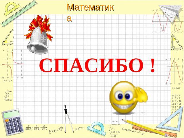 СПАСИБО ! Математика