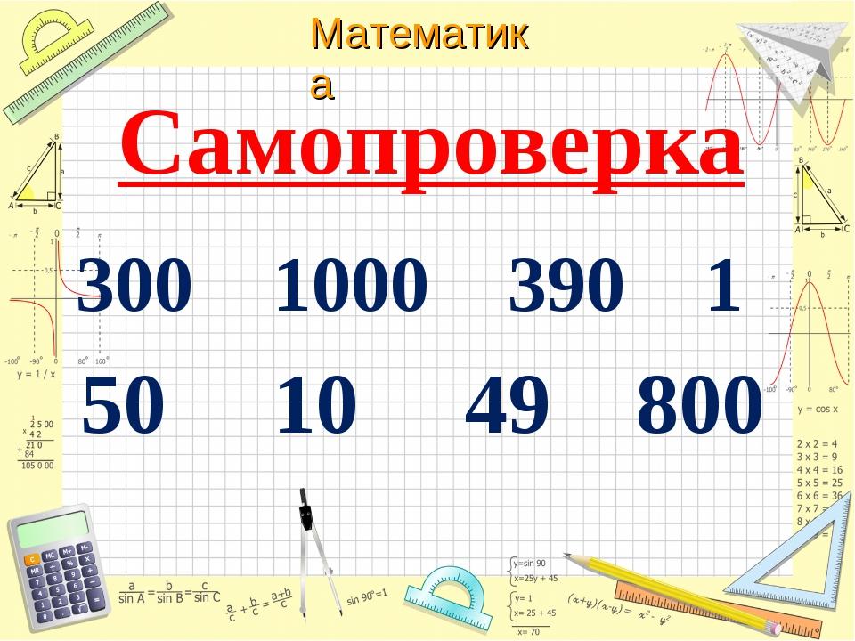 Самопроверка 1000 390 1 50 10 49 800 Математика