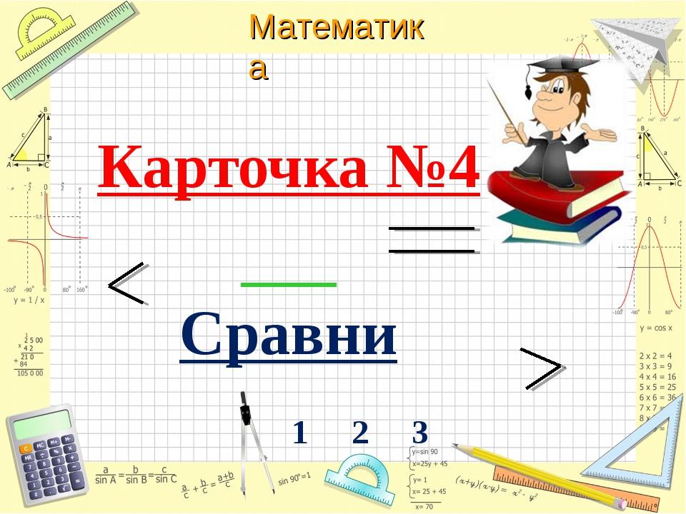Карточка №4 Сравни 1 2 3 Математика