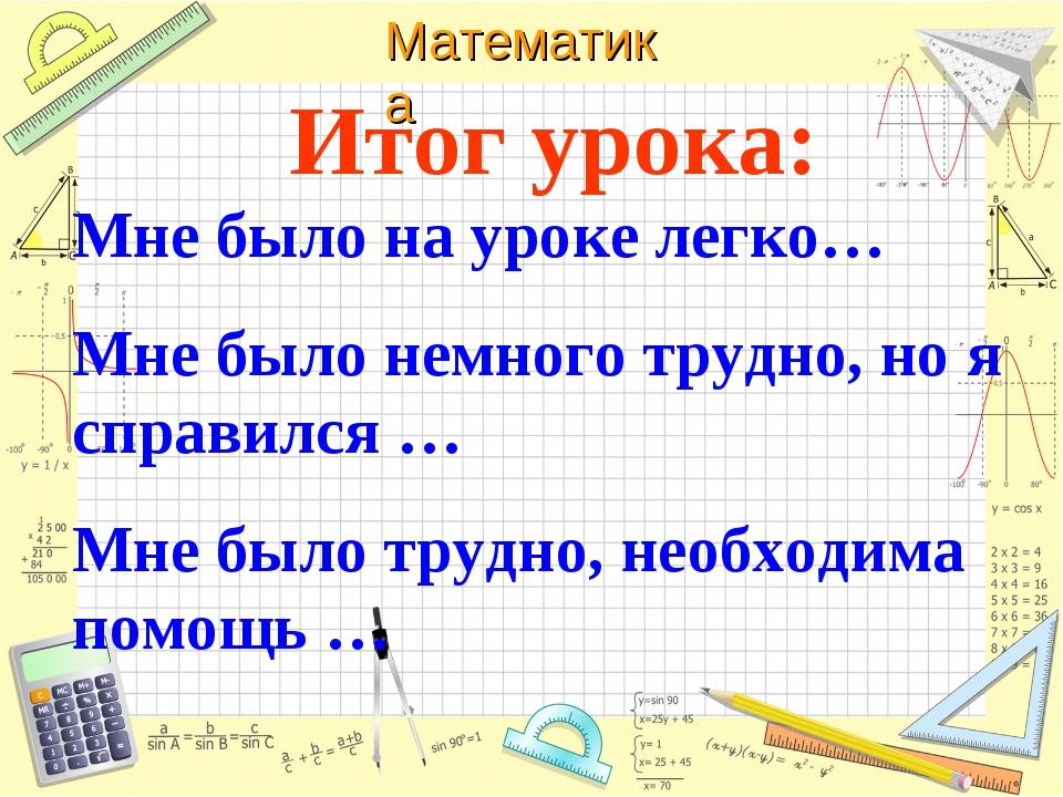 Мне было на уроке легко… Мне было немного трудно, но я справился … Мне было т...