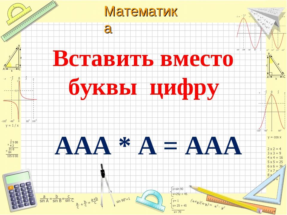 Вставить вместо буквы цифру ААА * А = ААА Математика