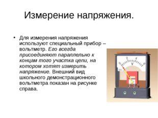 Измерение напряжения. Для измерения напряжения используют специальный прибор