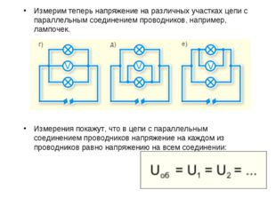Измерим теперь напряжение на различных участках цепи с параллельным соединени