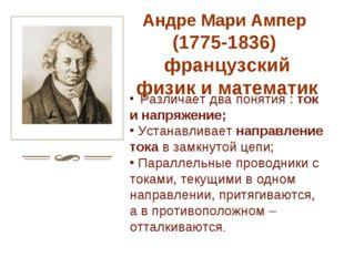 Андре Мари Ампер (1775-1836) французский физик и математик Различает два поня
