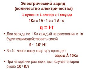 Электрический заряд (количество электричества) 1 кулон = 1 ампер × 1 секунда