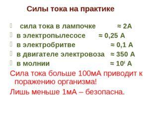 Силы тока на практике сила тока в лампочке ≈ 2А в электропылесосе ≈ 0,25 А в