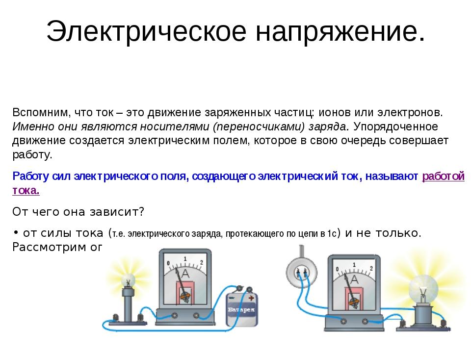 Электрическое напряжение. Вспомним, что ток – это движение заряженных частиц...