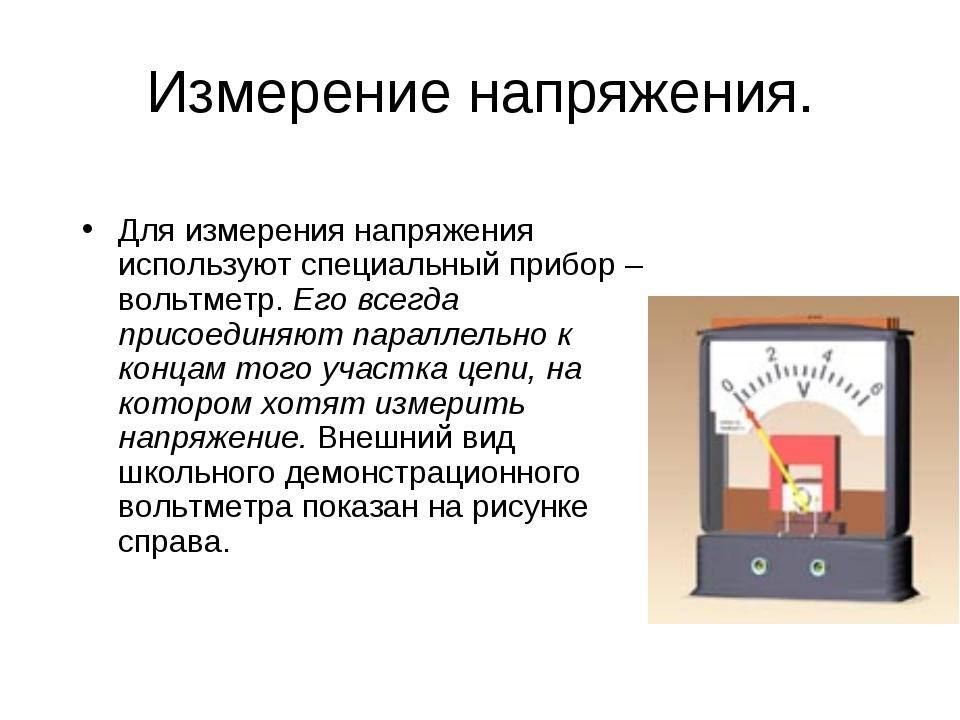 Измерение напряжения. Для измерения напряжения используют специальный прибор...
