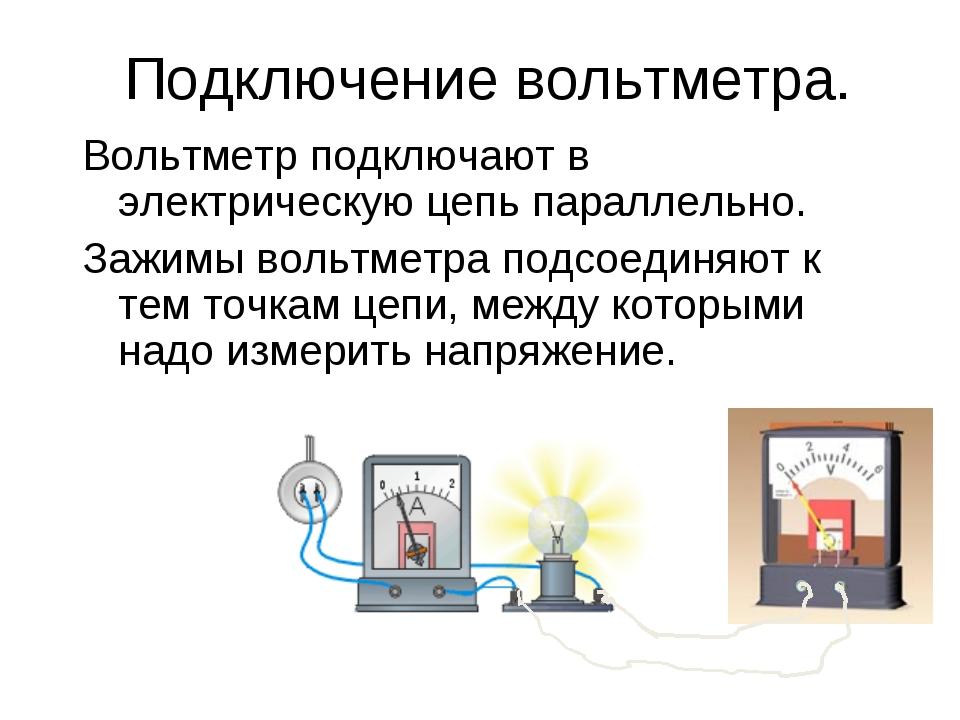 Подключение вольтметра. Вольтметр подключают в электрическую цепь параллельно...
