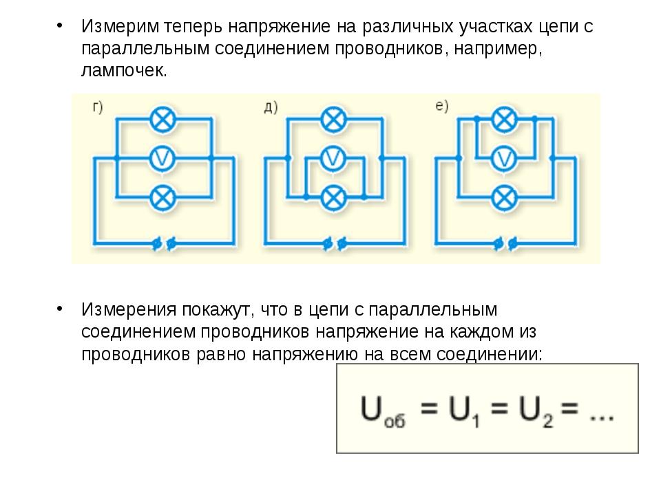Измерим теперь напряжение на различных участках цепи с параллельным соединени...