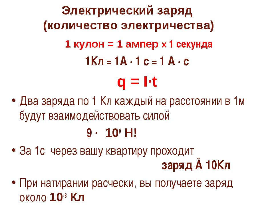 Электрический заряд (количество электричества) 1 кулон = 1 ампер × 1 секунда...