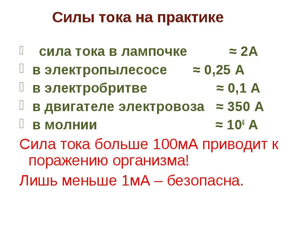 Силы тока на практике сила тока в лампочке ≈ 2А в электропылесосе ≈ 0,25 А в...