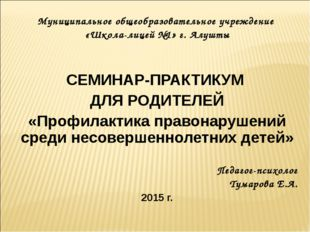 Муниципальное общеобразовательное учреждение «Школа-лицей №1» г. Алушты СЕМИН