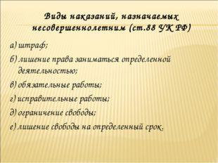 Виды наказаний, назначаемых несовершеннолетним (ст.88 УК РФ) а) штраф; б) ли